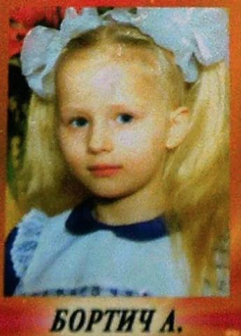 Александра Бортич в детстве фото